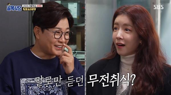 30일 방송된 SBS <백종원의 골목식당>의 한 장면