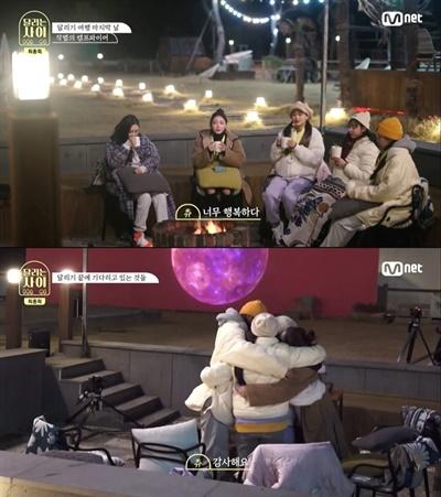 Mnet 예능프로그램 <달리는 사이> 방송화면.
