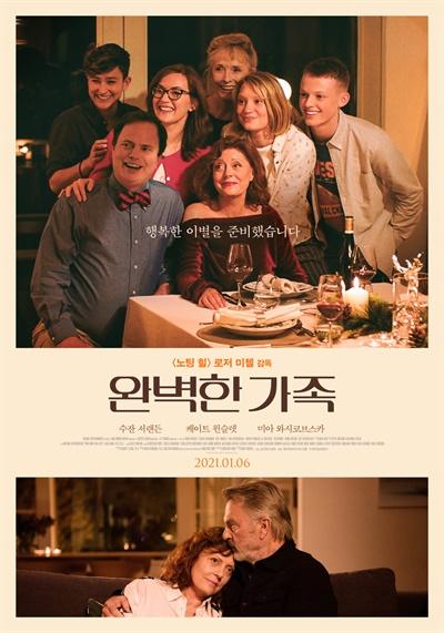영화 <완벽한 가족> 관련 이미지.