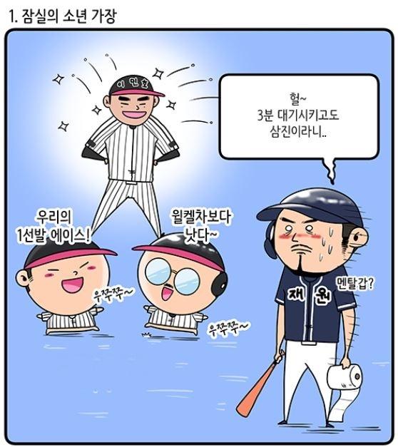 2년 차 시즌에 성장 여부가 주목되는 LG 이민호 (출처: KBO야매카툰/엠스플뉴스)