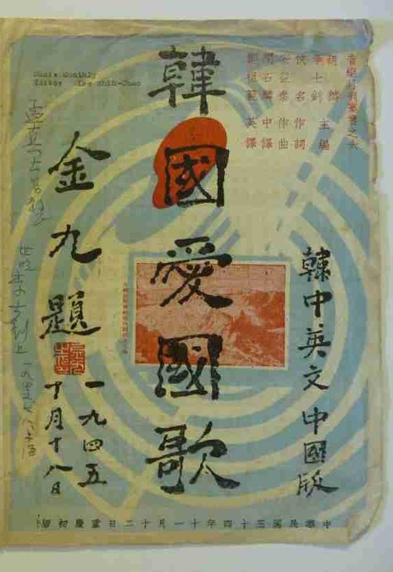 1945년 11월 12일 중국 충칭에서 발행된 <한국애국가> 악보