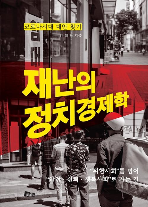 김해창 저 <재난의 정치경제학> 표지