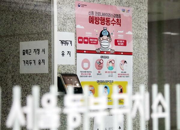 서울동부구치소에 붙어있는 '코로나 예방행동수칙' 2일 신종 코로나바이러스 감염증(코로나19)이 집단으로 발생한 송파구 서울동부구치소 현관에 예방행동수칙을 알리는 포스터가 붙어 있다. 2021.1.2