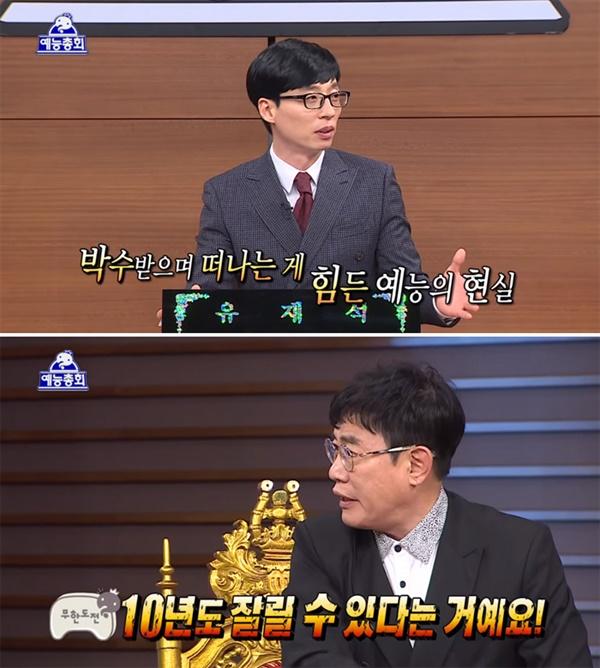 지난 2016년 1월에 방영된 '무한도전' 예능총회편의 한 장면.