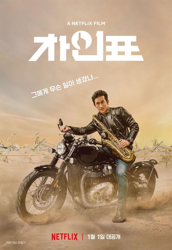 넷플릭스 오리지널 영화 <차인표> 포스터.