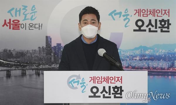 오신환 전 의원이 5일 오전 서울 여의도 국민의힘 당사에서 서울시장 출마 선언을 하고 있다.
