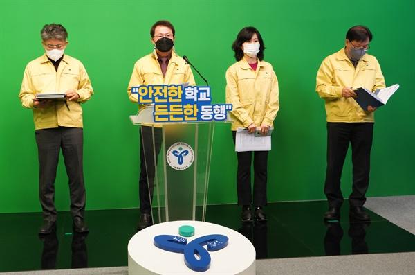 조희연 서울시교육감이 5일 서울 종로구 서울시교육청에서 신년사와 함께 2021년도 서울교육 주요업무를 발표하고 있다.