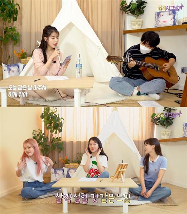아이유 소속사 채널을 통해 공개중인 '집콕 시그널' .  작곡가 제휘, 오마이걸 등이 출연해 다채로운 음악 이야기를 들려준 바 있다.