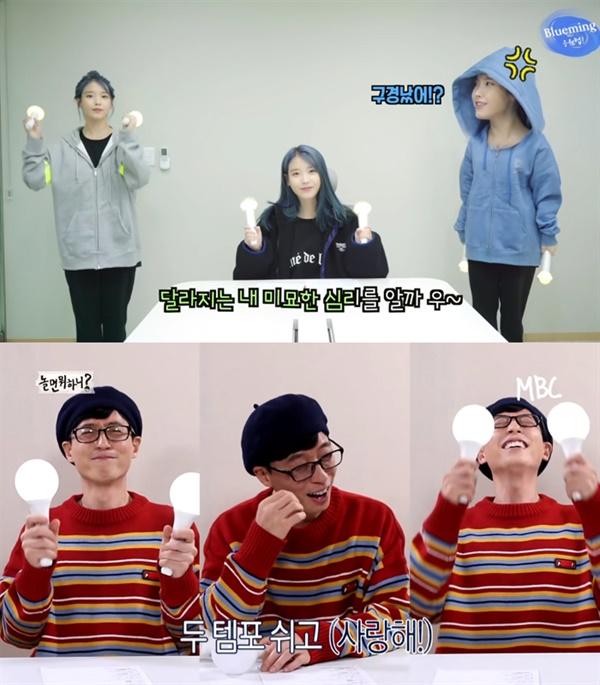 아이유가 자신의 유튜브 채널을 통해 공개했던 응원 영상은 MBC '놀면 뭐하니?'에서 패러디 되기도 할 만큼 큰 인기를 얻었다.