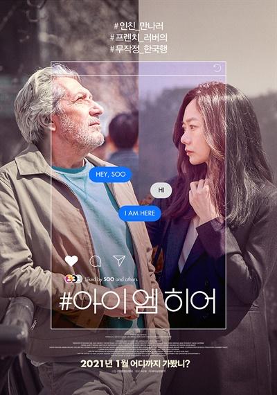 영화 < #아이엠히어 > 관련 이미지.