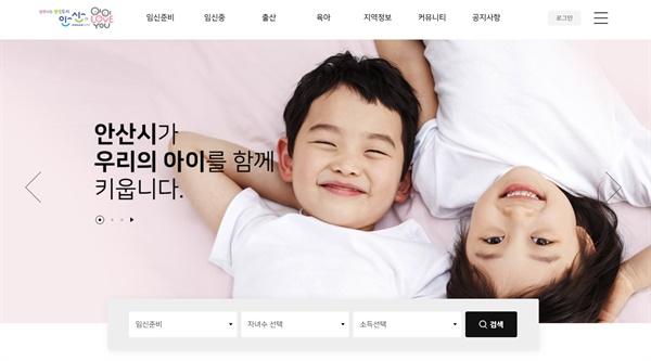 안산시 임신, 출산 관련 홈페이지