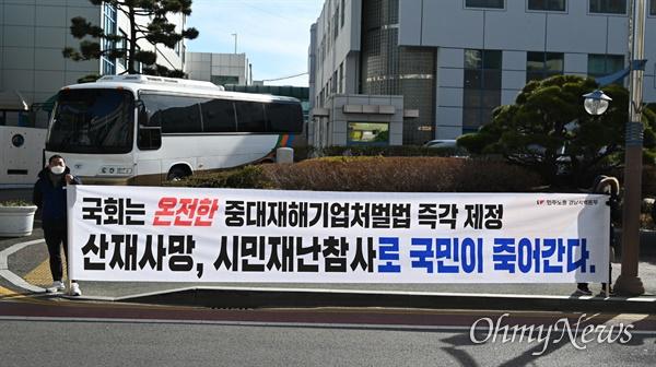 민주노총 경남본부는 6일 더불어민주당 경남도당 앞에서 기자회견을 열어 '정부 개악안 규탄, 온전한 중대재해기업처벌법 제정'을 촉구했다.
