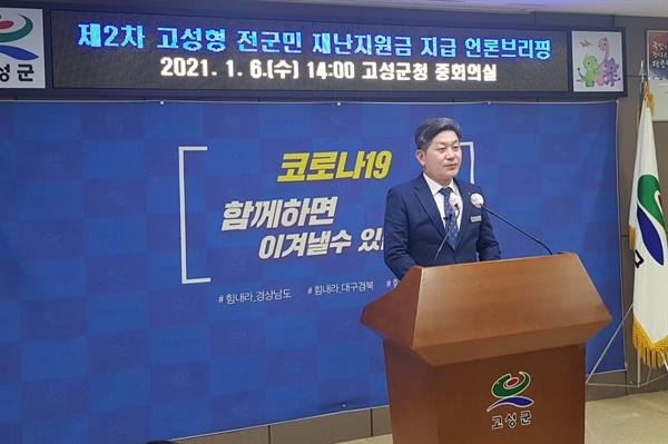 백두현 경남 고성군수가 6일 오후 고성군청에서 전 군민 대상 '2차 재난지원금' 지급을 발표했다.
