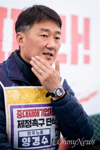 민주노총 양경수 신임 위원장