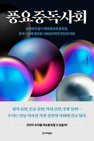 <풍요중독사회> 책 표지, 김태형 지음(한겨레출판/2020)