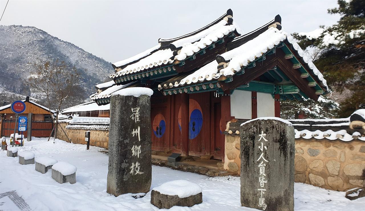 39-17마중과 담장 하나를 사이에 두고 있는 나주향교. 눈이 내리다 그친 지난 1월 1일 풍경이다.