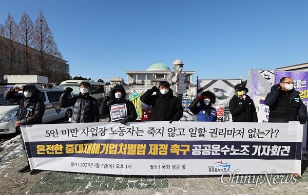 7일 오후 여의도 국회앞에서 민주노총 공공운수노조 주최로 중대재해기업처벌법 적용에서 5인 미만 사업장을 제외하려는 움직임을 규탄하는 기자회견이 열리고 있다.