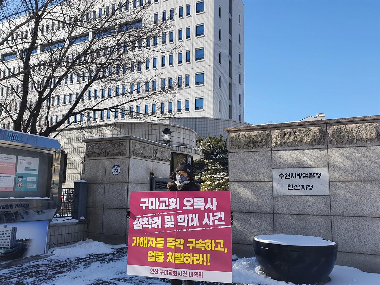 안산 구마교회 사건 대책위가 수원지방법원 안산지원 앞에서 1인 시위를 하고 있다.