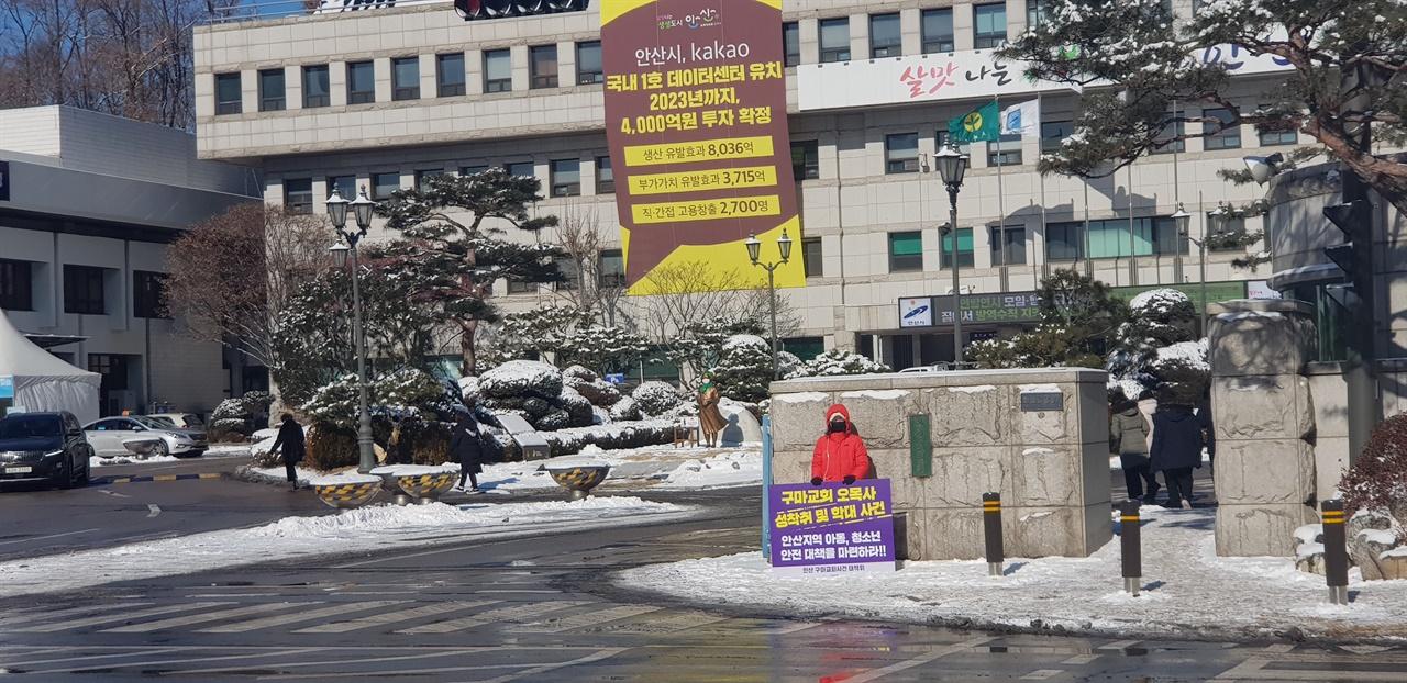 안산 구마교회 사건 대책위가 안산시청 앞에서 1인 시위를 하고 있다.
