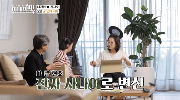 지난 5일 방송된 TV조선 <아내의 맛>의 한 장면