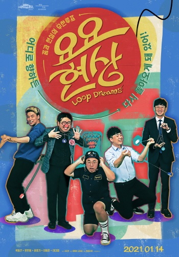 <요요현상> 영화 포스터
