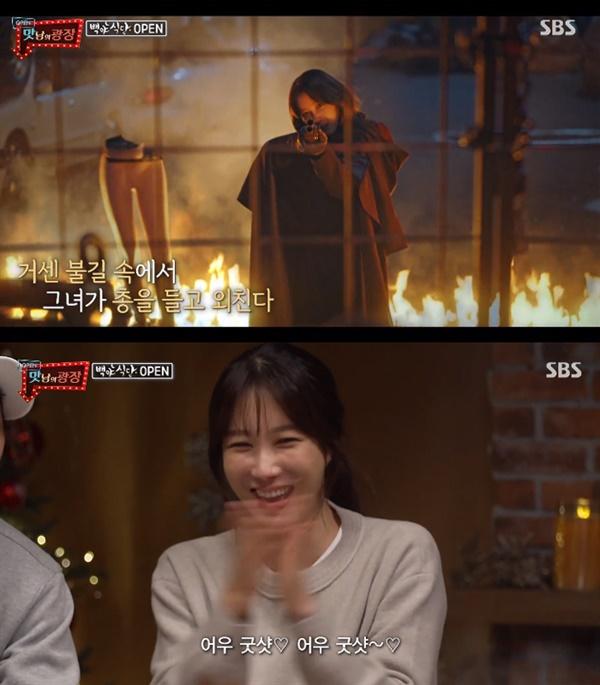 SBS '맛남의 광장' 의 한 장면.  '펜트하우스' 이지아가 출연해 독특한 재미를 선사했다.