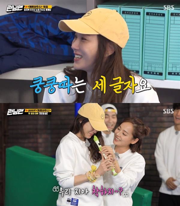 지난 11월 방영된 SBS '런닝맨'의 한 장면
