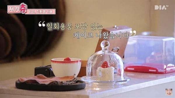 이달의 소녀 츄의 유튜브 채널 <지구를 지켜츄>의 한 장면