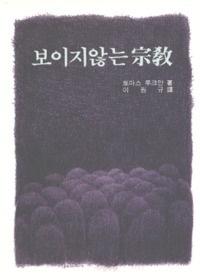 토마스 루크만 저, 이원규 역, 1982[1967], 기독교문사