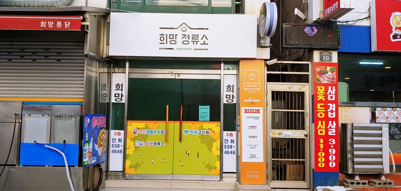 마을방송국 동래FM이 자리잡은 희망정류소 수안인정시장의 '희망정류소'는 희망통닭 사장님이 주민들을 위해 활용하도록 구청에 무료로 내어준 공간이다.