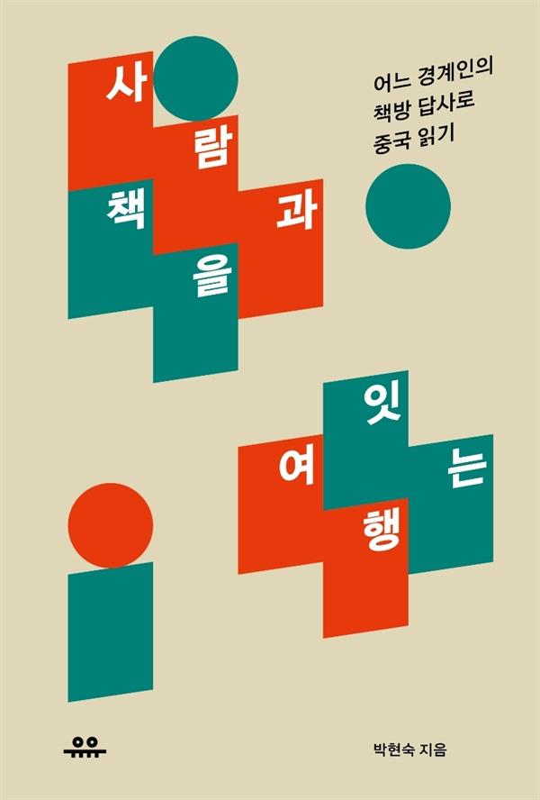 박현숙 신작 <사람과 책을 잇는 여행> 표지 중국 전역의 서점과 사람의 향기가 가득하다