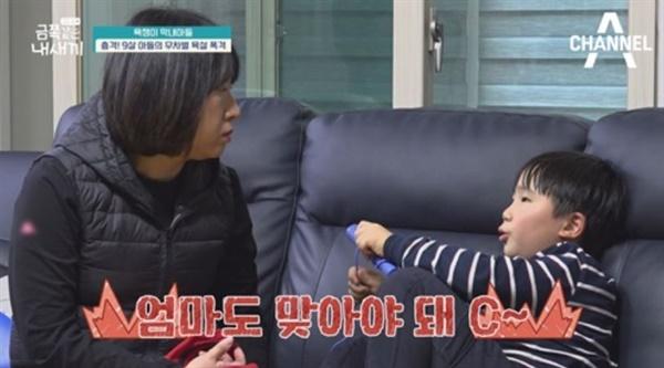 <금쪽같은 내 새끼> 방송 화면 캡처