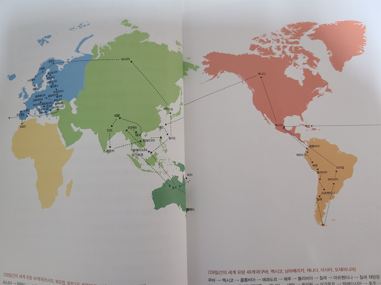 작가가 여행한 지구 한 반퀴의 코스. 729일에 걸쳐 49개국을 여행하였다.
