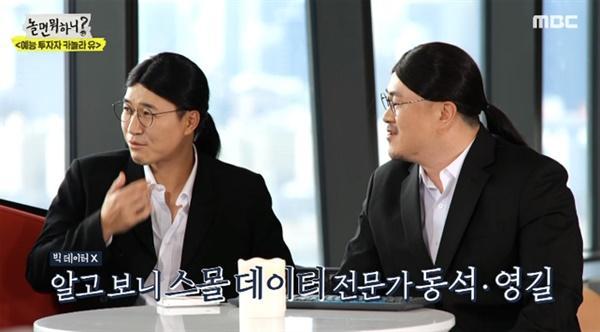 지난 9일 방영된 MBC '놀면 뭐하니?'의 한 장면.