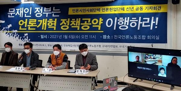 기자회견 기자협회, 언론노조, PD연합회, 방송기자연합회, 방송독립시민행동 등 언론사회단체들이 6일 오전 11시 서울 중구 프레스센터 18층 언론노조 회의실에서 기자회견을 했다.