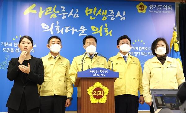 경기도의회 기자회견