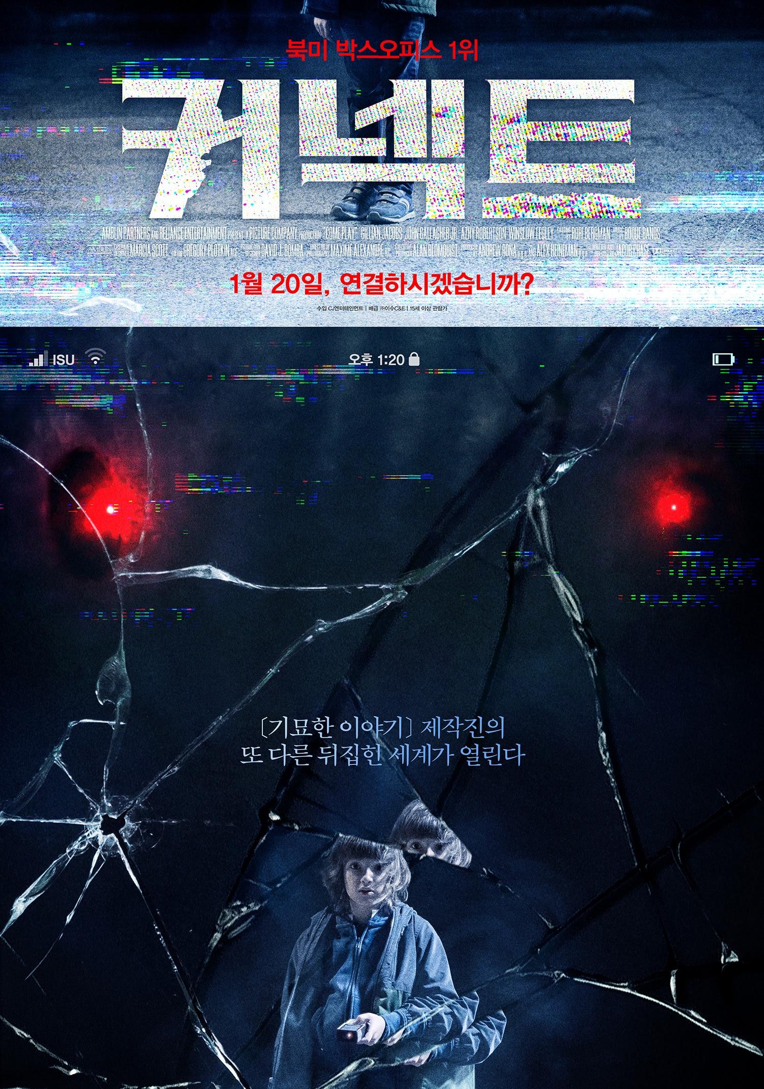 영화 <커넥트> 공식 포스터