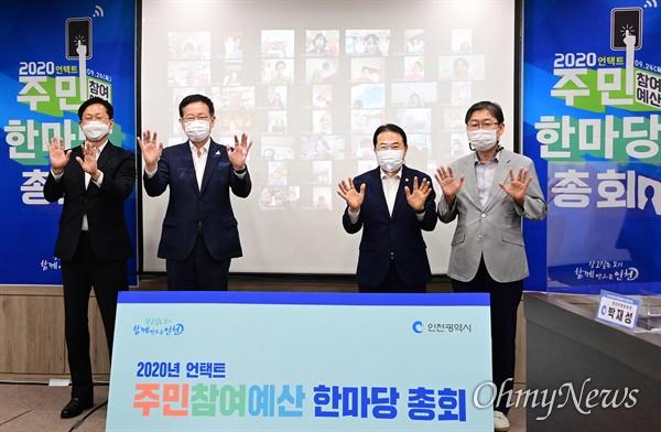 2020년 9월 24일 열린 인천시 2020년 주민참여예산 총회.
