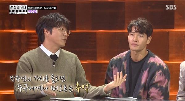 SBS '전설의 무대-아카이브K'의 한 장면.