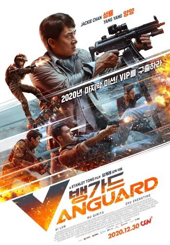 <뱅가드> 영화 포스터