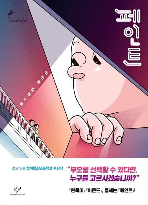이희영 장편소설 '페인트'