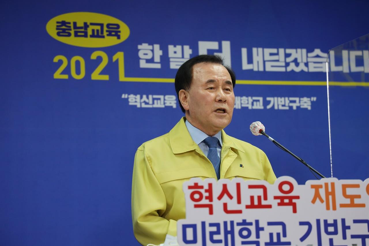 기자회견 중인 김지철 충남교육감.