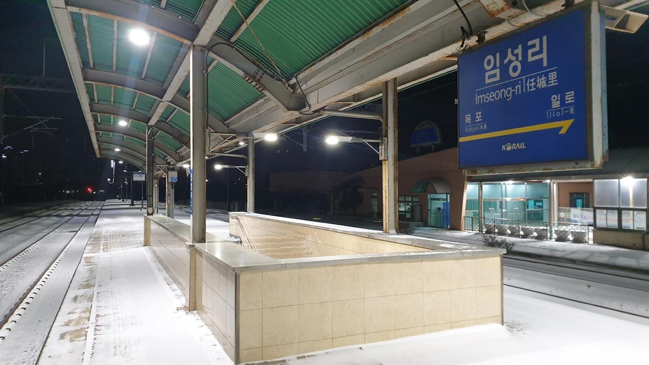 느림보 열차를 탈 임성역 풍경. 열차가 들어오기 10분 전이다.