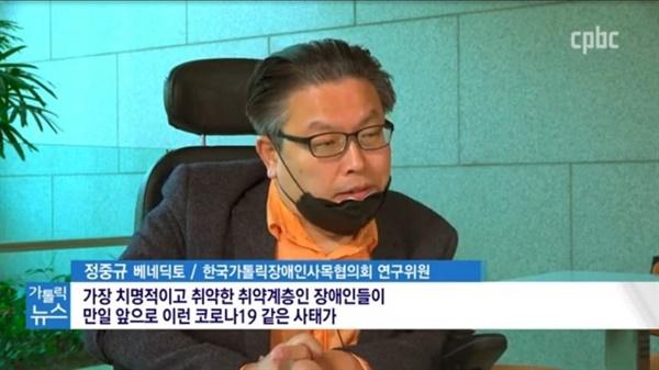 지난해 4월 9일 <가톨릭평화방송(cpbc)TV> '가톨릭뉴스'에 출연한 필자가 코로나19 시대에 고통받는 장애인들의 현실에 대해 이야기하고 있다.