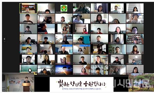 온라인 졸업식을 진행하고 있는 언남초 학생들