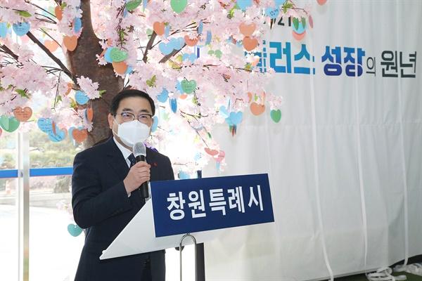 '창원특례시 D-365 출범 제막식'