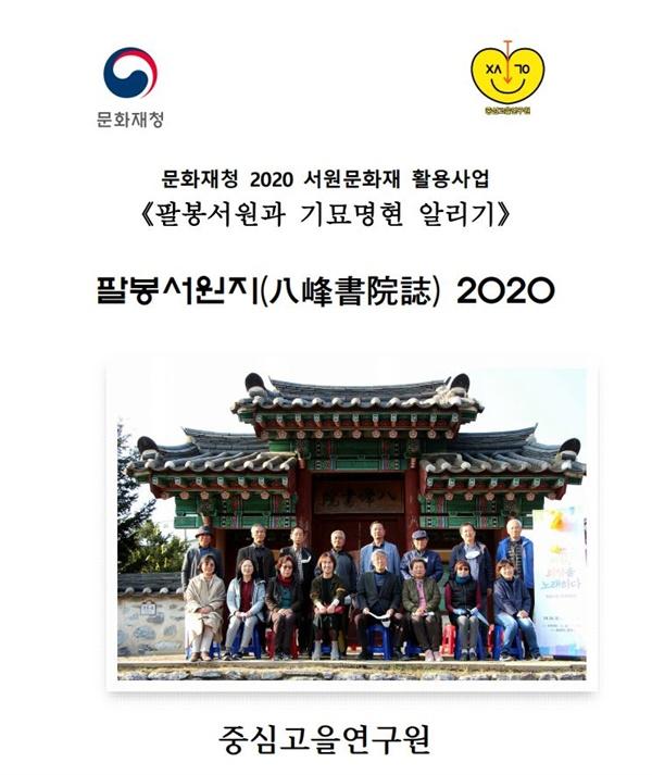 <팔봉서원지 2020>