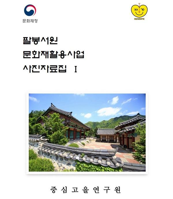 <팔봉서원 문화재활용사업 사진자료집>