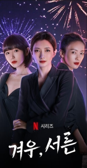 Netflix 드라마 <겨우, 서른>