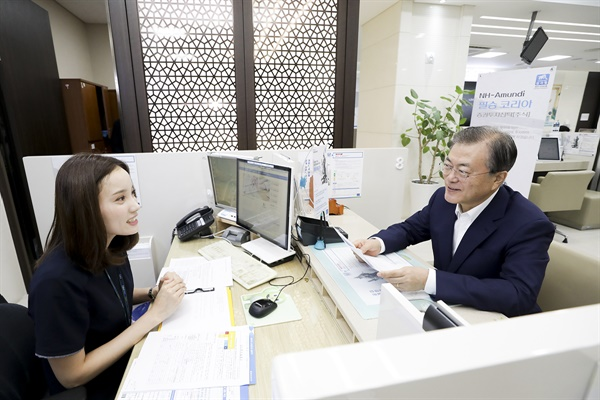 문재인 대통령이 2019년 8월 26일 서울 중구 NH농협은행 본점에서 '필승코리아 펀드' 가입 상담을 받고 5천만원을 투자했다.